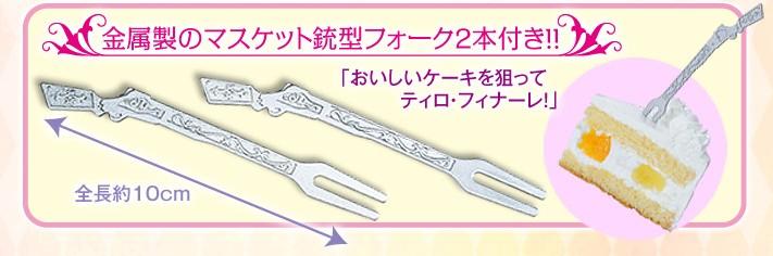 金属製のマスケット銃型フォーク