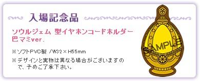 魔法少女まどか☆マギカ展 入場記念 ソウルジェム型イヤホンホルダー