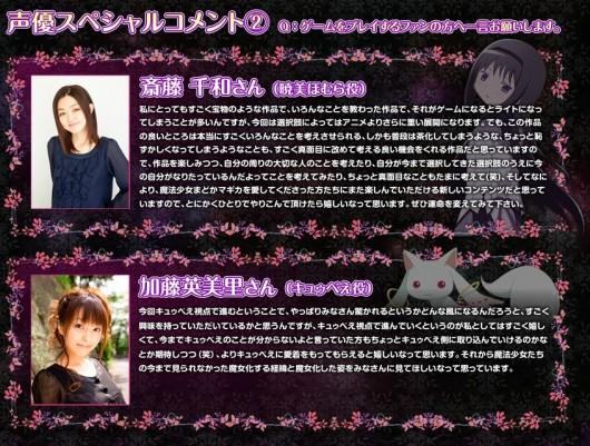 斉藤千和さんと加藤英美里さんのスペシャルコメント