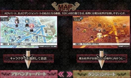 ADVパートとダンジョンパートの基点となるのはMAP画面。各キャラクターと会話したり、魔女結界の発生しているゾーンへ向かいダンジョンパートへ進むことが出来る