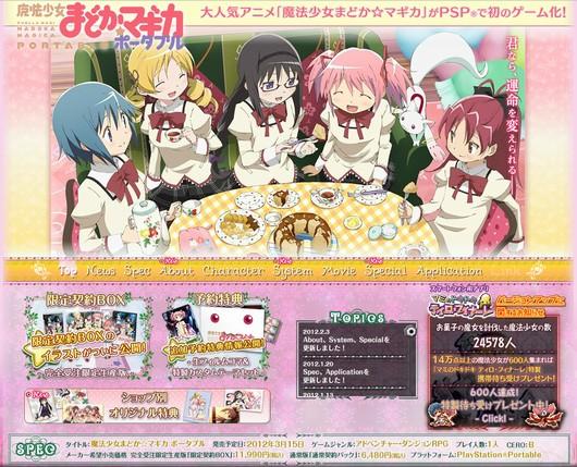 魔法少女まどか☆マギカポータブル公式サイトトップ画像