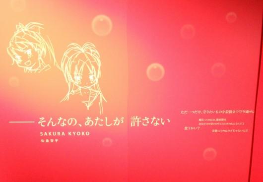 杏子のパネル。名台詞と共に杏子の可愛いイラストが。