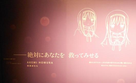暁美ほむら。展示パネル。