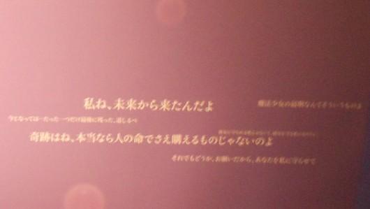 暁美ほむら展示パネル3。私ね、未来から来たんだよ