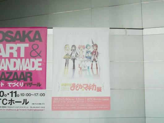 駅に張られていた超特大ポスター