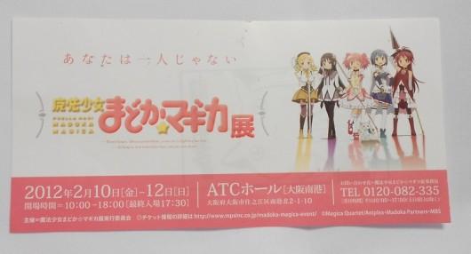 魔法少女まどか☆マギカ展大阪の入場チケット