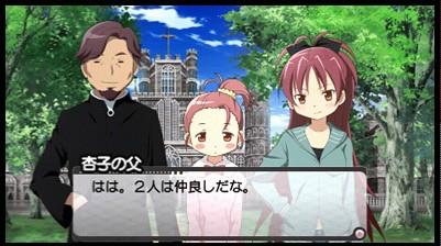 杏子とその父と、佐倉モモの3人