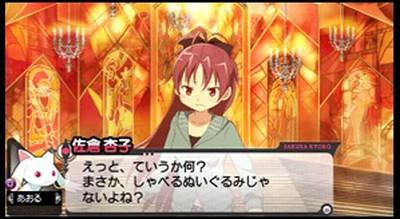 始めてキュゥべえと対面した杏子