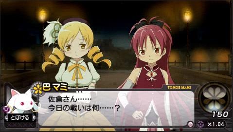 無茶な戦いをしてマミにたしなめられる杏子